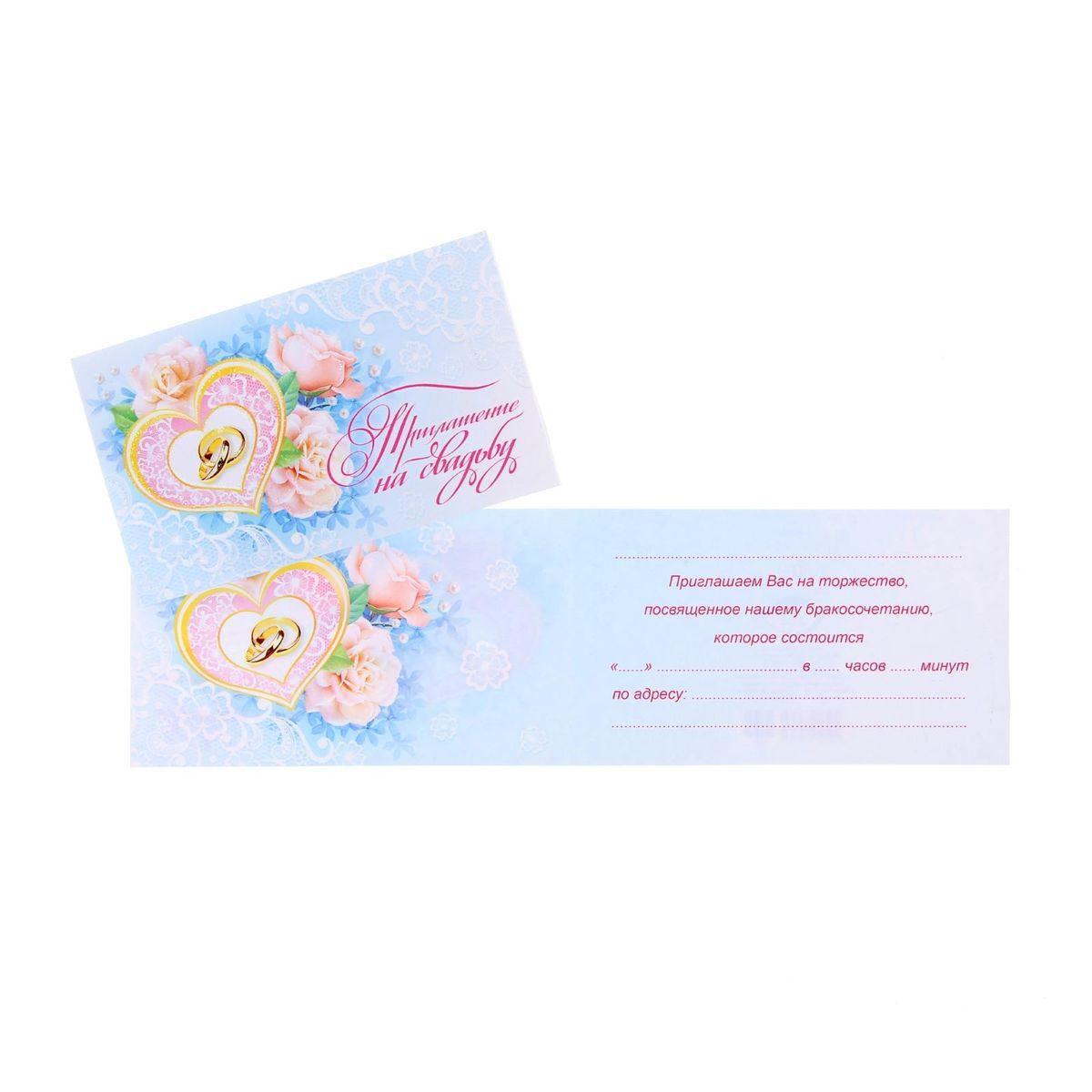 Мир открыток Приглашение на свадьбу, сердце и кольца