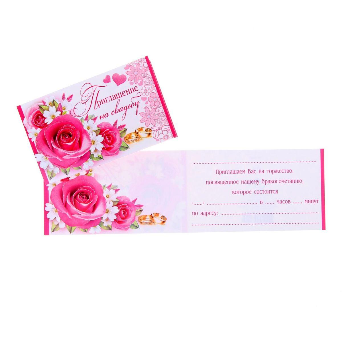 Мир открыток Приглашение на свадьбу, розы и кольца