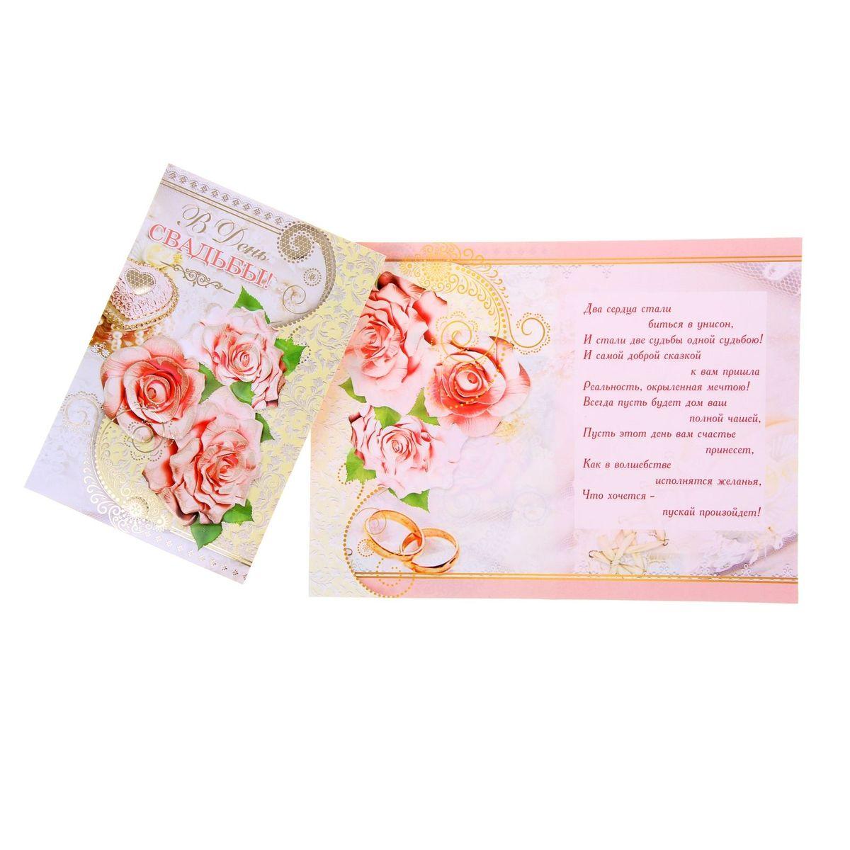 Открытка Sima-land В день свадьбы! Розы. 10970081097008Если вы хотите порадовать себя или близких, создать праздничное настроение и с улыбкой провести памятный день, то вы, несомненно, сделали правильный выбор! Открытка Sima-land В день свадьбы! Розы, выполненная из плотной бумаги, отличается не только оригинальным дизайном, но и высоким качеством. Лицевая сторона изделия оформлена ярким изображением. Внутри открытка содержит текст с поздравлением. Такая открытка непременно порадует получателя и станет отличным напоминанием о проведенном вместе времени.