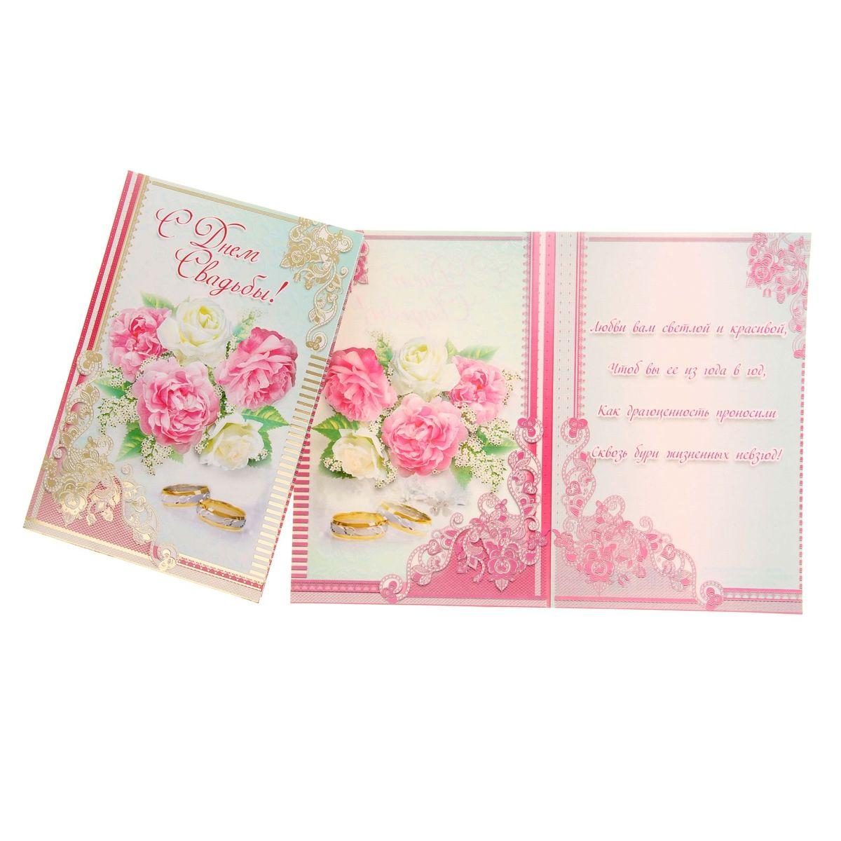 Открытка Sima-land С днем свадьбы! Розы1110941Если вы хотите порадовать себя или близких, создать праздничное настроение и с улыбкой провести памятный день, то вы, несомненно, сделали правильный выбор! Открытка Sima-land С днем свадьбы! Розы, выполненная из плотной бумаги, отличается не только оригинальным дизайном, но и высоким качеством. Лицевая сторона изделия оформлена ярким изображением. Внутри открытка содержит текст с поздравлением. Такая открытка непременно порадует получателя и станет отличным напоминанием о проведенном вместе времени.