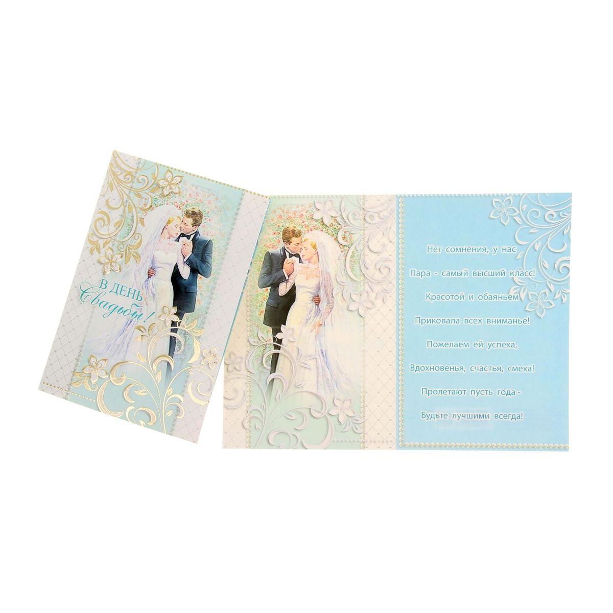 Открытка Sima-land В день свадьбы! Влюбленные1110944Если вы хотите порадовать себя или близких, создать праздничное настроение и с улыбкой провести памятный день, то вы, несомненно, сделали правильный выбор! Открытка Sima-land В день свадьбы! Влюбленные, выполненная из плотной бумаги, отличается не только оригинальным дизайном, но и высоким качеством. Лицевая сторона изделия оформлена ярким изображением. Внутри открытка содержит текст с поздравлением. Такая открытка непременно порадует получателя и станет отличным напоминанием о проведенном вместе времени.
