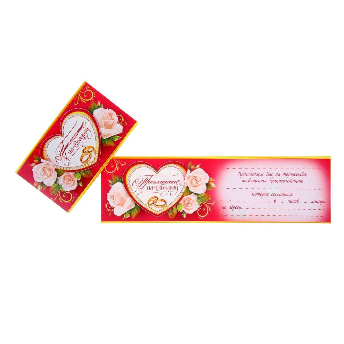 Мир открыток Приглашение на свадьбу 7х24 см. 1142703