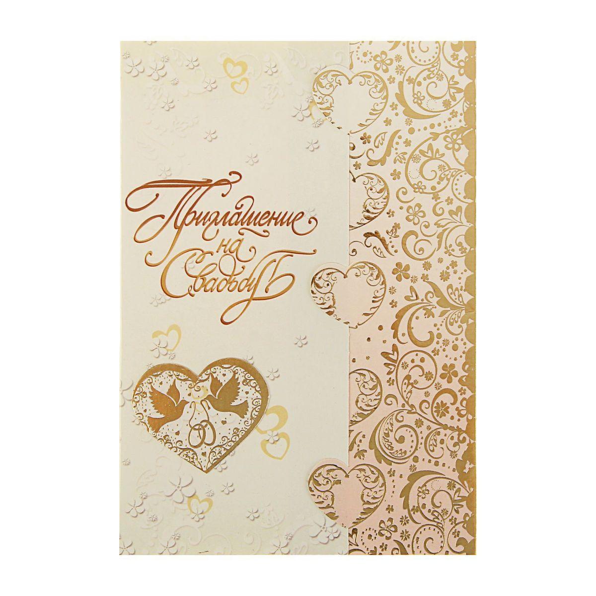 Эдельвейс Приглашение на свадьбу, банты