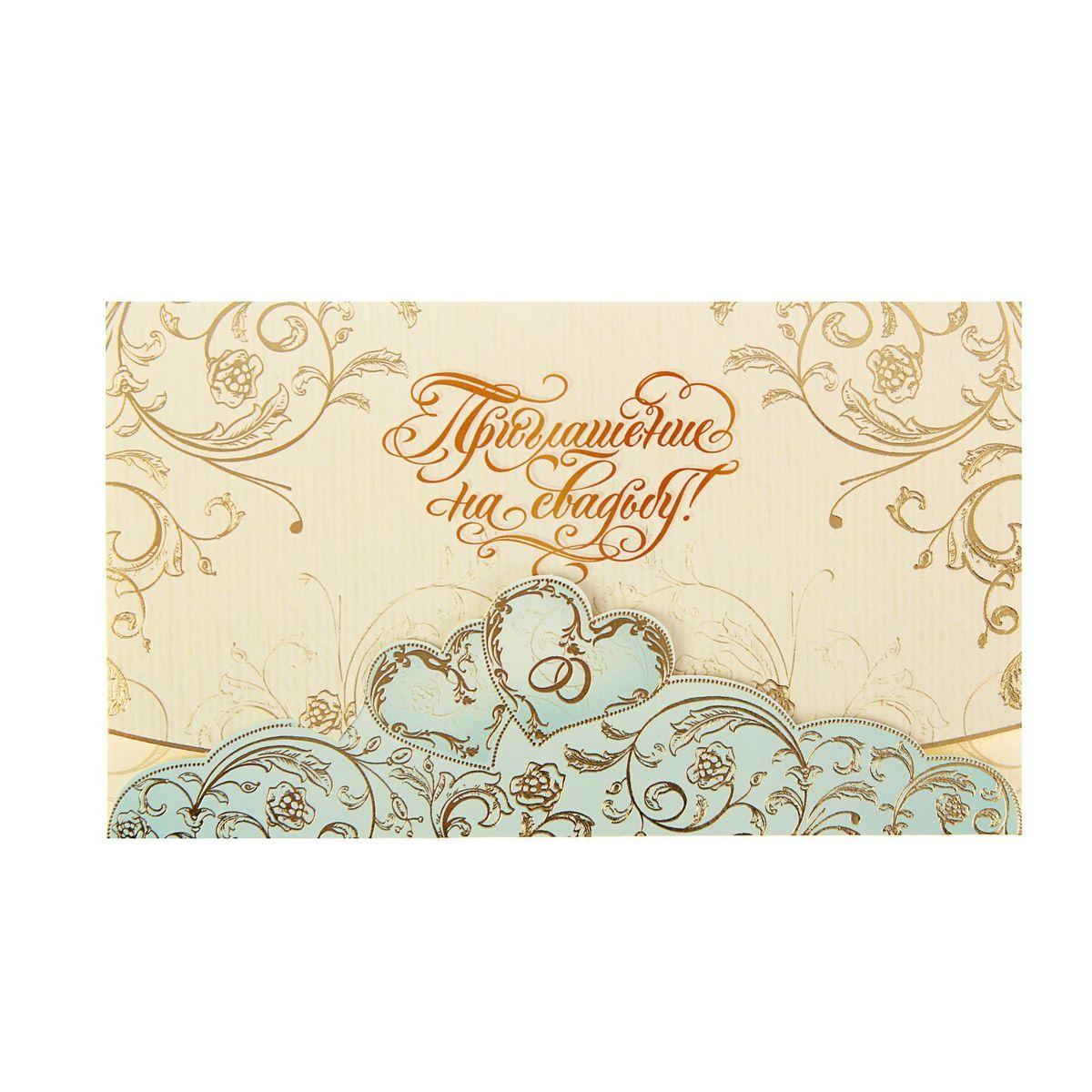 Эдельвейс Приглашение на свадьбу, сердца. 1145477