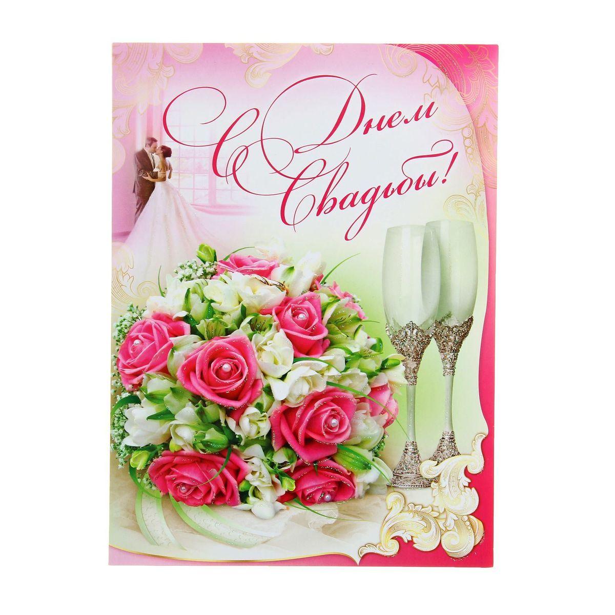 Открытка Эдельвейс С днем свадьбы!1148699Если вы хотите порадовать себя или близких, создать праздничное настроение и с улыбкой провести памятный день, то вы, несомненно, сделали правильный выбор! Открытка Эдельвейс С днем свадьбы!, выполненная из плотной бумаги, отличается не только оригинальным дизайном, но и высоким качеством.