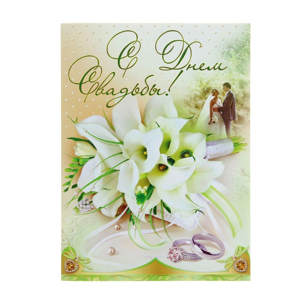 Открытка Эдельвейс С днем свадьбы!. 11487001148700Если вы хотите порадовать себя или близких, создать праздничное настроение и с улыбкой провести памятный день, то вы, несомненно, сделали правильный выбор! Открытка Эдельвейс С днем свадьбы!, выполненная из плотной бумаги, отличается не только оригинальным дизайном, но и высоким качеством.