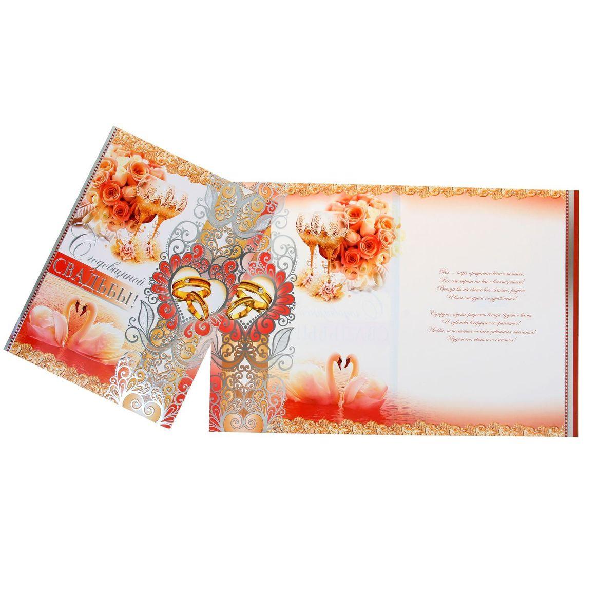 Открытка Атмосфера праздника С днем свадьбы!1156098Если вы хотите порадовать себя или близких, создать праздничное настроение и с улыбкой провести памятный день, то вы, несомненно, сделали правильный выбор! Открытка Атмосфера праздника С днем свадьбы!, выполненная из плотной бумаги, отличается не только оригинальным дизайном, но и высоким качеством. Лицевая сторона изделия оформлена ярким изображением. Внутри открытка содержит текст с поздравлением. Такая открытка непременно порадует получателя и станет отличным напоминанием о проведенном вместе времени.