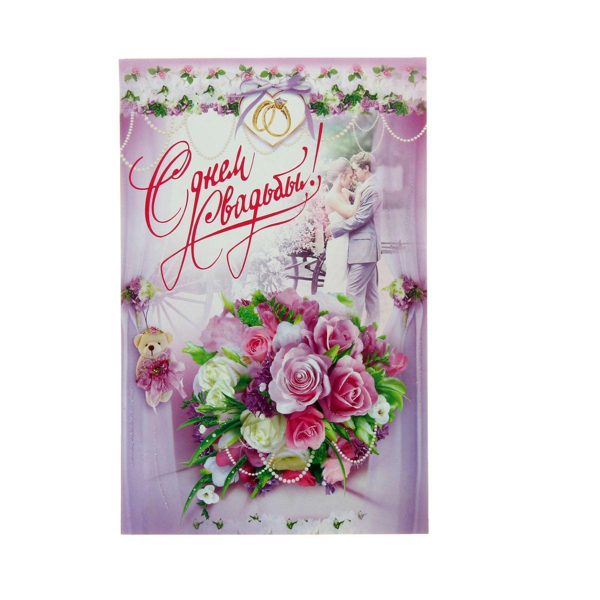 Открытка Эдельвейс С Днем свадьбы!. 11623001162300Если вы хотите порадовать себя или близких, создать праздничное настроение и с улыбкой провести памятный день, то вы, несомненно, сделали правильный выбор! Открытка Эдельвейс С днем свадьбы!, выполненная из плотной бумаги, отличается не только оригинальным дизайном, но и высоким качеством.