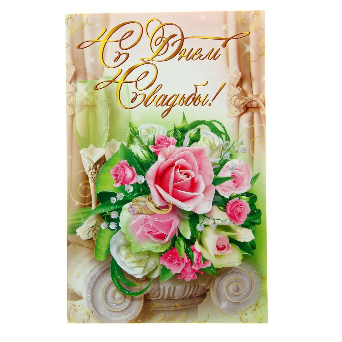 Открытка Эдельвейс С днем свадьбы!. 11623261162326Если вы хотите порадовать себя или близких, создать праздничное настроение и с улыбкой провести памятный день, то вы, несомненно, сделали правильный выбор! Открытка Эдельвейс С днем свадьбы!, выполненная из плотной бумаги, отличается не только оригинальным дизайном, но и высоким качеством.