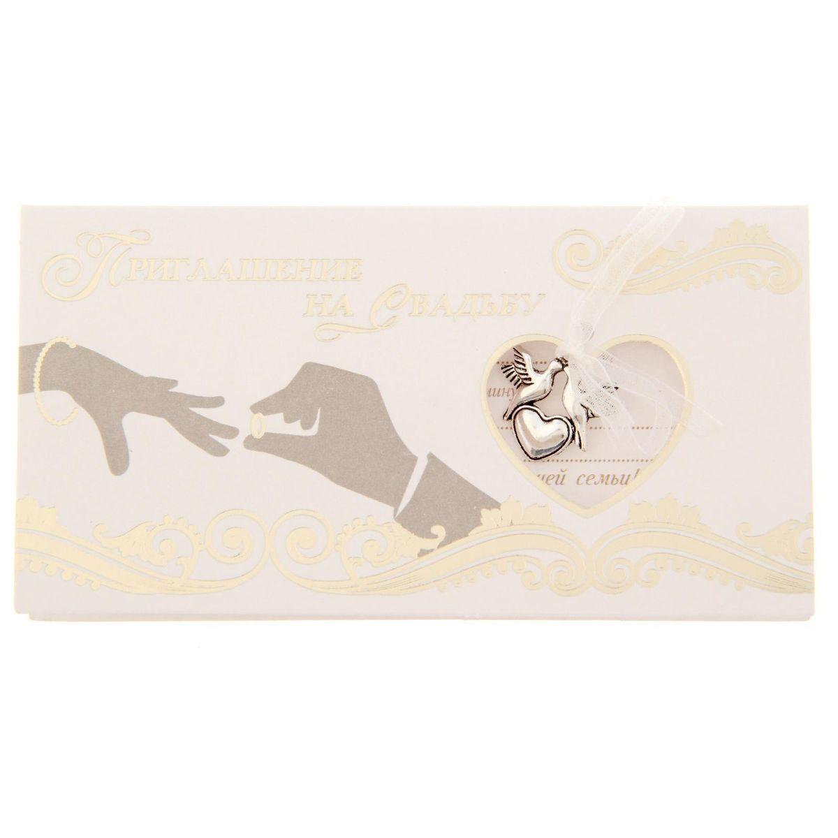 Приглашение на свадьбу Sima-land Руки, 13 х 7 см1178001Свадьба - одно из главных событий в жизни каждого человека. Для идеального торжества необходимо продумать каждую мелочь. Родным и близким будет приятно получить индивидуальную красивую открытку с эксклюзивным дизайном. Приглашение Sima-land Руки, выполненное в форме горизонтальной открытки, декорировано подвеской из металла с бантом. Внутри располагается текст приглашения, свободные поля для имени получателя, времени, даты и адреса проведения мероприятия. Заполните необходимые строки и раздайте приглашение гостям. Устройте незабываемую свадьбу с приглашением Sima-land Руки!