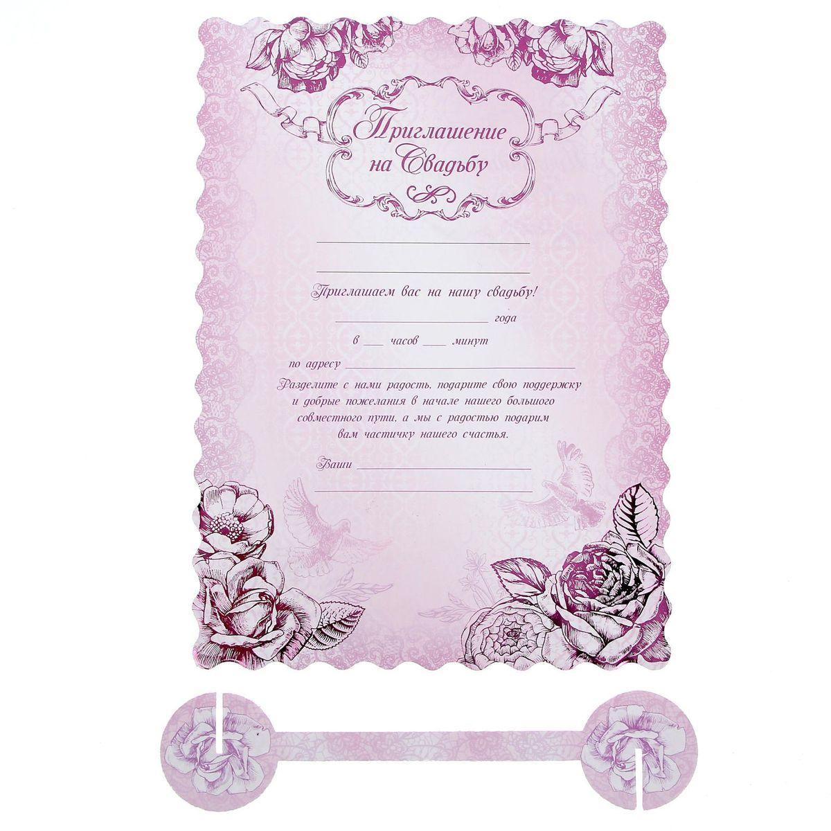 Sima-land Свадебное приглашение-свиток