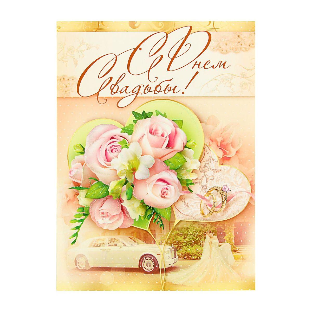 Открытка Эдельвейс С днем свадьбы!. 11802891180289Если вы хотите порадовать себя или близких, создать праздничное настроение и с улыбкой провести памятный день, то вы, несомненно, сделали правильный выбор! Открытка Эдельвейс С днем свадьбы!, выполненная из плотной бумаги, отличается не только оригинальным дизайном, но и высоким качеством.