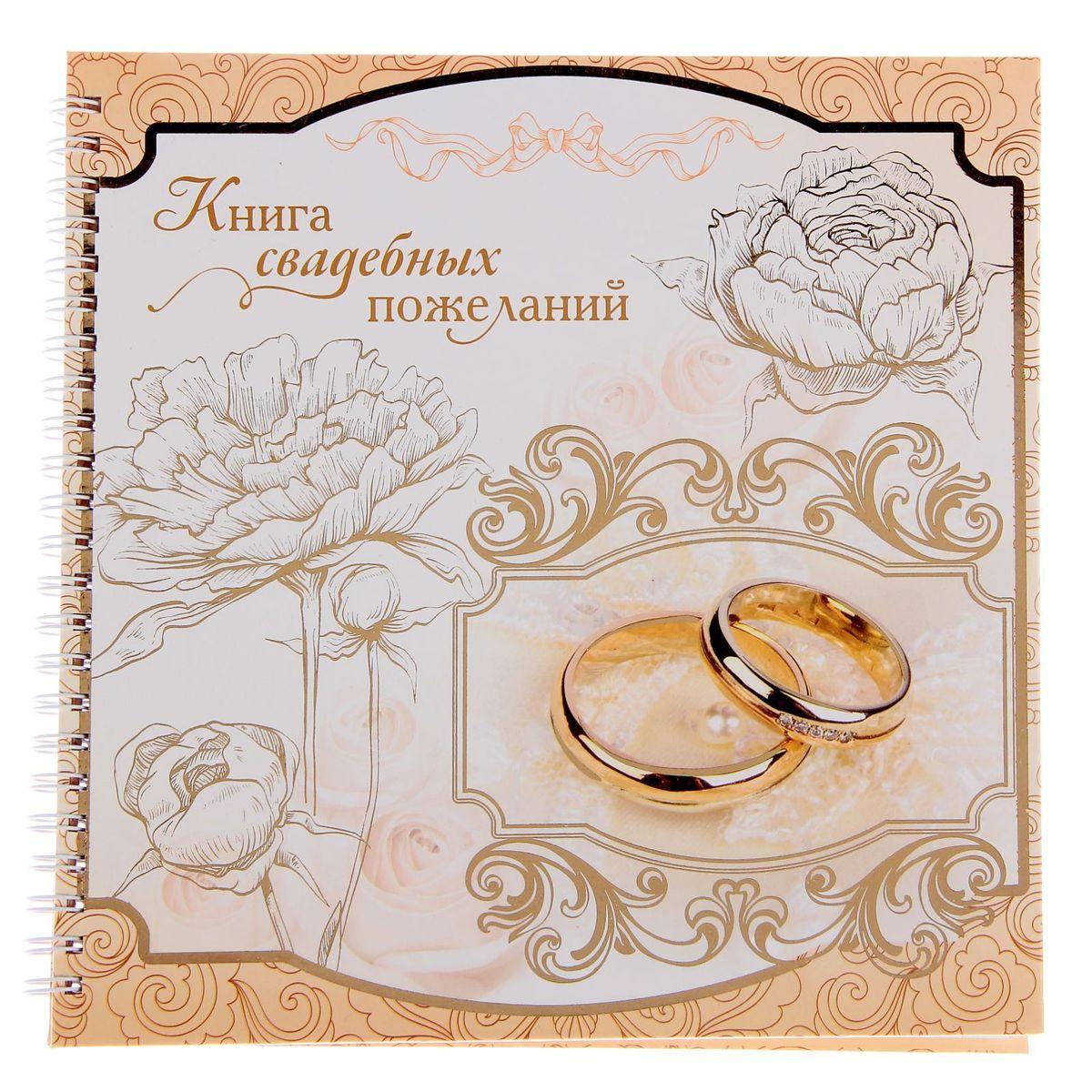 Sima-land Книга свадебных пожеланий Быть всегда друг с другом...  на пружине, 40л., 21,7 х 21 см1182859Теперь добрые слова и светлые поздравления останутся с вами на всю жизнь. Через много лет, перечитывая эту чудесную книгу, вы вместе со своей половинкой будете с улыбкой вспоминать о самом счастливом дне в вашей жизни. Сохраните счастливые воспоминания на долгие годы!