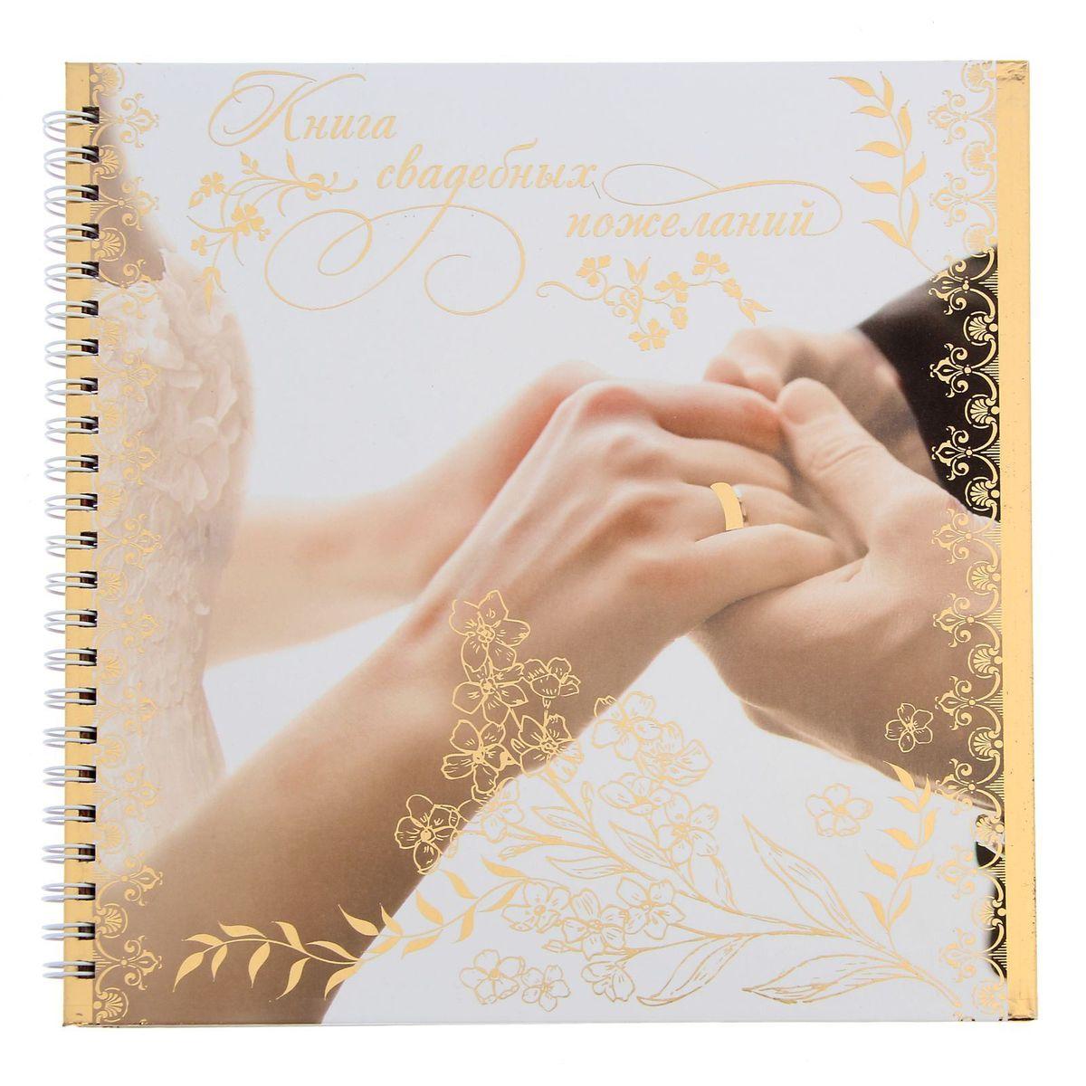Sima-land Книга свадебных пожеланий Пусть наша нежность и любовь... на пружине, 40л., 21,7 х 21 см1182860Теперь добрые слова и светлые поздравления останутся с вами на всю жизнь. Через много лет, перечитывая эту чудесную книгу, вы вместе со своей половинкой будете с улыбкой вспоминать о самом счастливом дне в вашей жизни. Сохраните счастливые воспоминания на долгие годы!