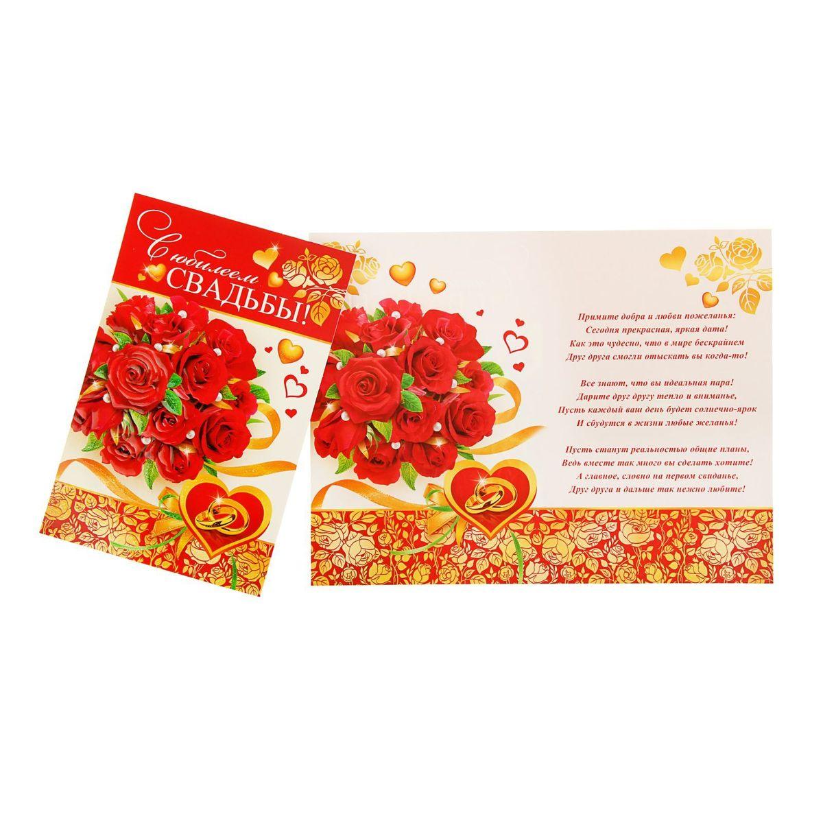 Открытка Мир открыток С юбилеем свадьбы!1185983Если вы хотите порадовать себя или близких, создать праздничное настроение и с улыбкой провести памятный день, то вы, несомненно, сделали правильный выбор! Открытка Мир открыток С юбилеем свадьбы!, выполненная из картона, отличается не только оригинальным дизайном, но и высоким качеством. Лицевая сторона изделия оформлена красивым изображением букета красных роз, дополнена тиснением золотистой фольгой и глиттером. Внутри открытка содержит текст с поздравлением. Такая открытка непременно порадует получателя и станет отличным напоминанием о проведенном вместе времени.