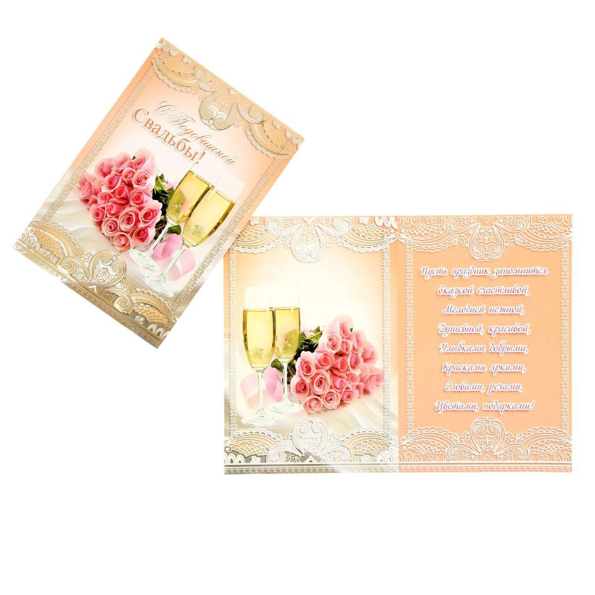 Открытка Sima-land С годовщиной свадьбы! Бокалы и розы1194662Если вы хотите порадовать себя или близких, создать праздничное настроение и с улыбкой провести памятный день, то вы, несомненно, сделали правильный выбор! Открытка Sima-land С годовщиной свадьбы! Бокалы и розы, выполненная из плотной бумаги, отличается не только оригинальным дизайном, но и высоким качеством. Лицевая сторона изделия оформлена ярким изображением. Внутри открытка содержит текст с поздравлением. Такая открытка непременно порадует получателя и станет отличным напоминанием о проведенном вместе времени.