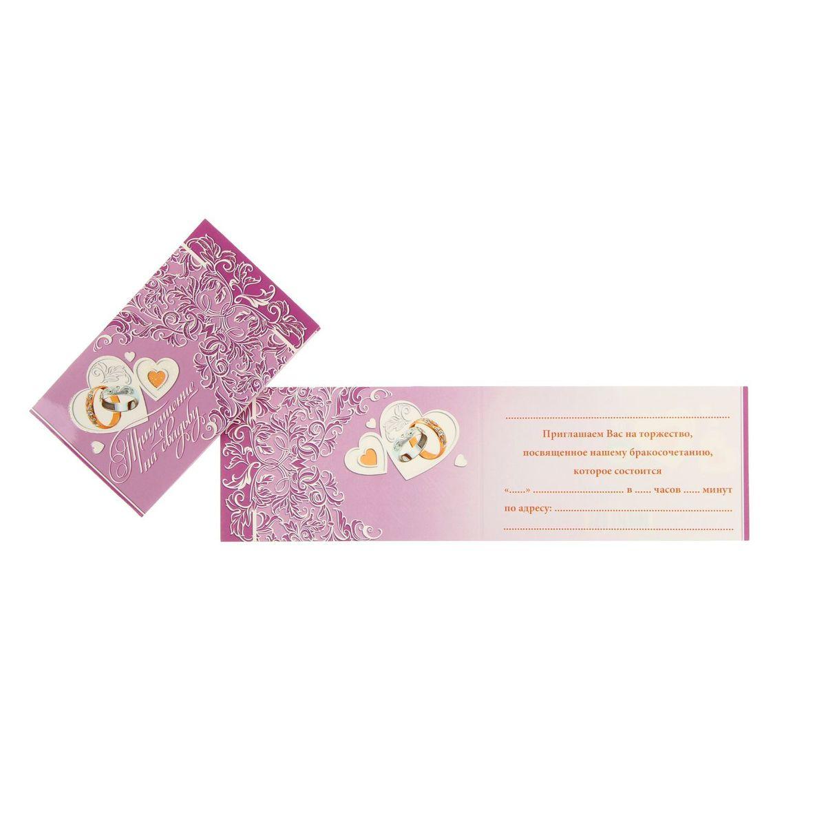 Мир открыток Приглашение на свадьбу, розовый, кольца, узор