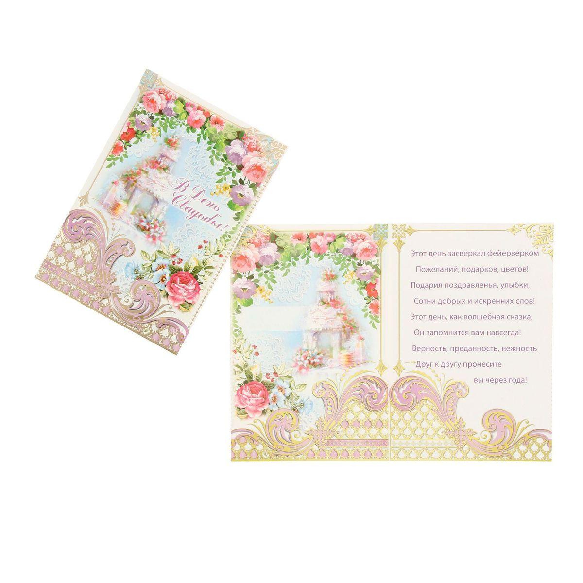 Открытка Sima-land В день свадьбы! Беседка и цветы1202361Если вы хотите порадовать себя или близких, создать праздничное настроение и с улыбкой провести памятный день, то вы, несомненно, сделали правильный выбор! Открытка Sima-land В день свадьбы! Беседка и цветы, выполненная из плотной бумаги, отличается не только оригинальным дизайном, но и высоким качеством. Лицевая сторона изделия оформлена ярким изображением. Внутри открытка содержит текст с поздравлением. Такая открытка непременно порадует получателя и станет отличным напоминанием о проведенном вместе времени.