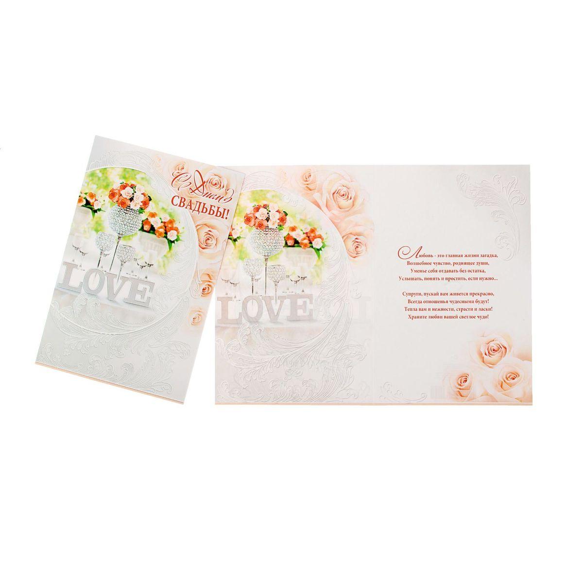 """Мир открыток Открытка """"С Днем свадьбы! """", кремовый, бокалы, розы, гигант"""