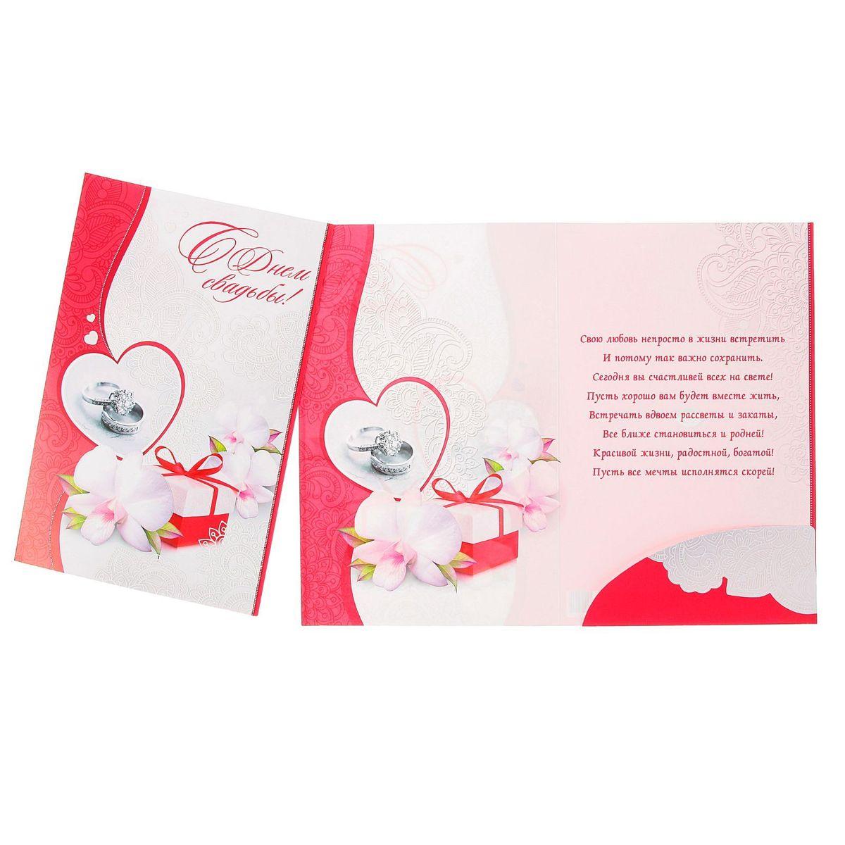 Открытка Мир открыток С Днем свадьбы! Кольца1216632Если вы хотите порадовать себя или близких, создать праздничное настроение и с улыбкой провести памятный день, то вы, несомненно, сделали правильный выбор! Открытка Мир открыток С Днем свадьбы! Кольца, выполненная из картона, отличается не только оригинальным дизайном, но и высоким качеством. Лицевая сторона изделия оформлена красивым изображением колец и цветов, а также изысканным узором. Внутри открытка содержит текст с поздравлением и карман для денег. Такая открытка непременно порадует получателя и станет отличным напоминанием о проведенном вместе времени.