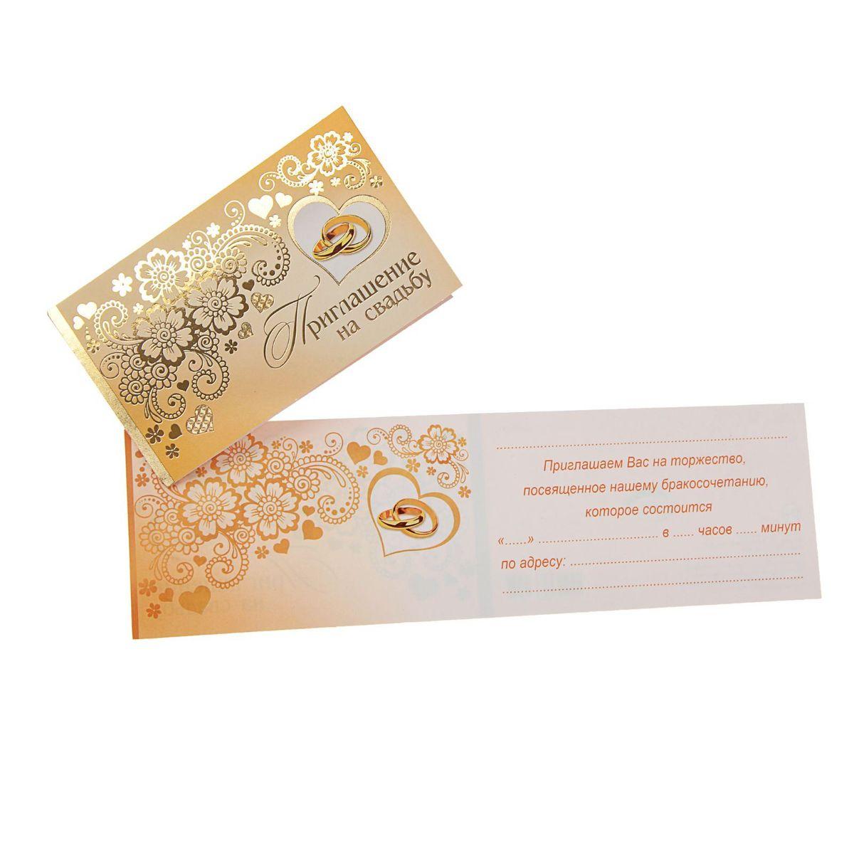 Мир открыток Приглашение на свадьбу