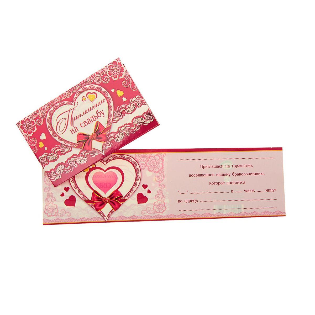 Мир открыток Приглашение на свадьбу, блестки, узор, бантик