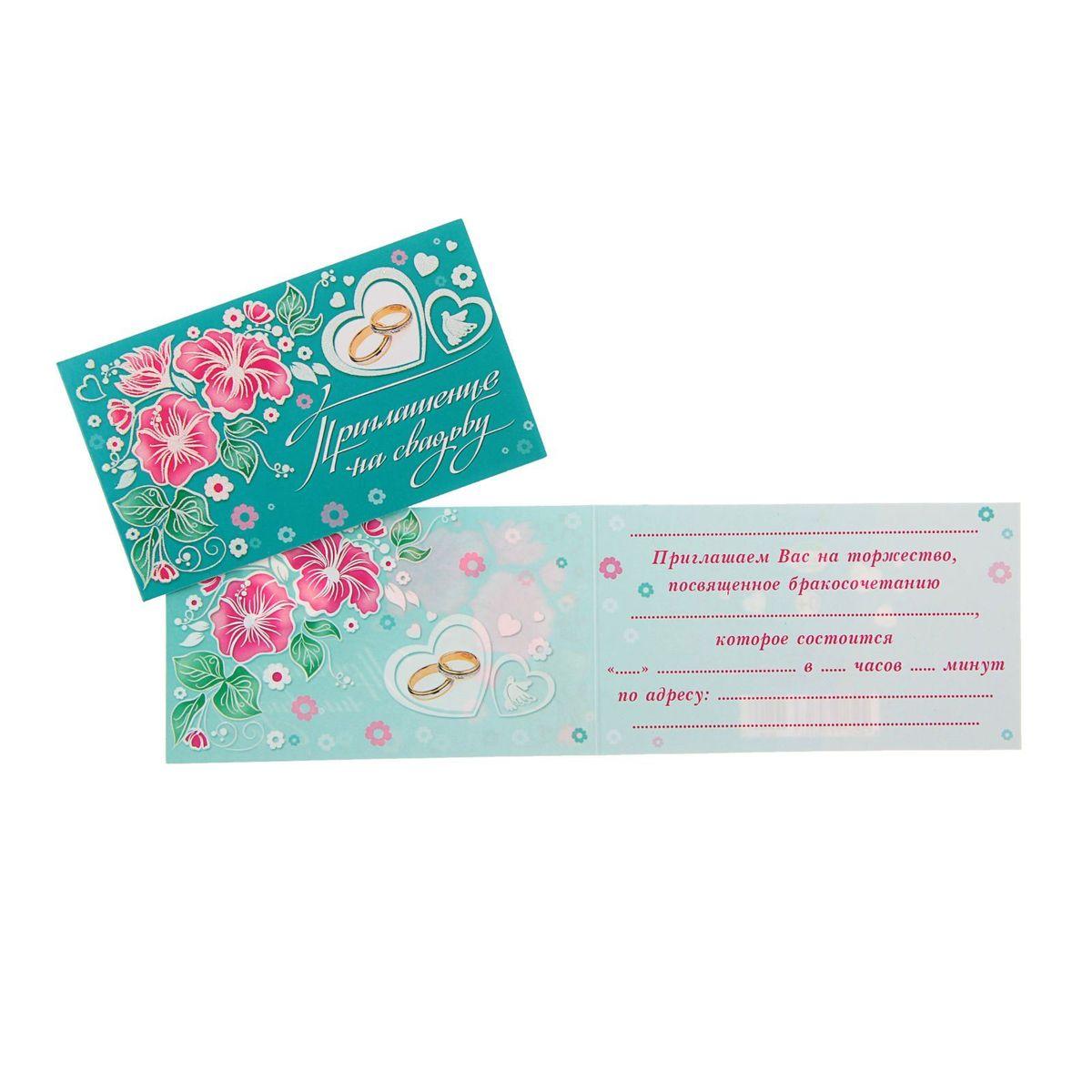 Мир открыток Приглашение на свадьбу, бирюзовый, цветы, кольца