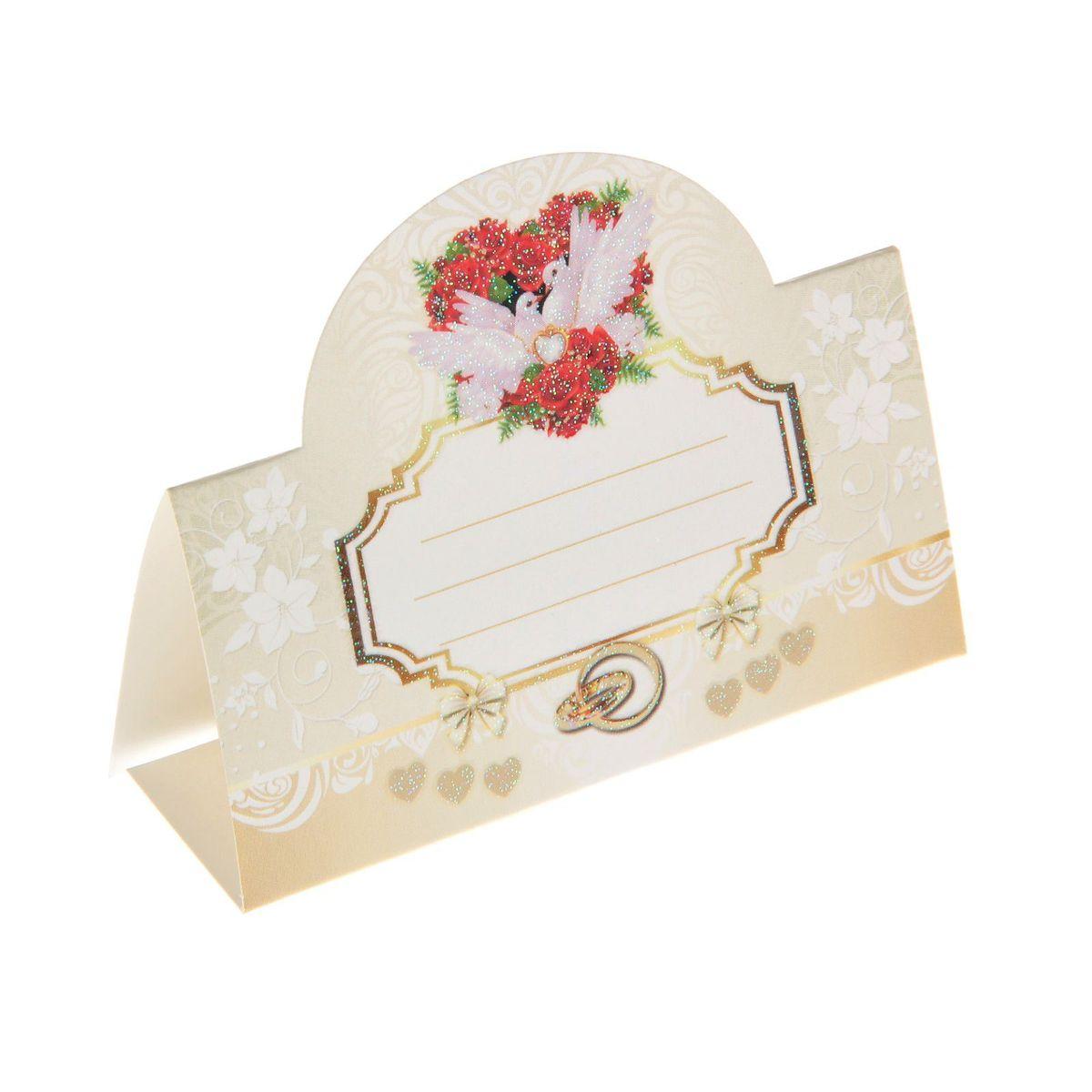 Карточка банкетная Миленд. 12187171218717Красиво оформленный свадебный стол - это эффектное, неординарное и очень значимое обрамление для проведения любого запланированного вами торжества. Банкетная карточка Миленд - это красивое и оригинальное украшение зала, которое дополнит выдержанный стиль мероприятия и передаст праздничное настроение вам и вашим гостям.