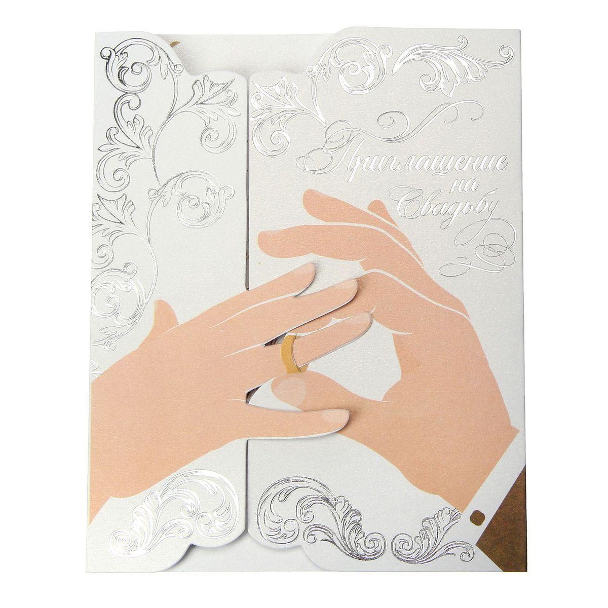 Sima-land Свадебное приглашение