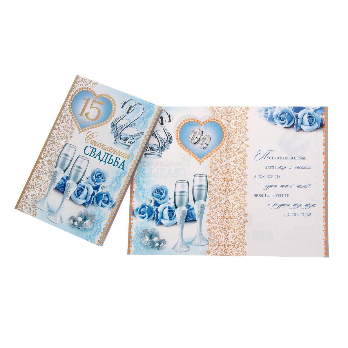 """Русский дизайн Открытка """"Стеклянная свадьба! """", средняя, лебеди 12х18,6см"""