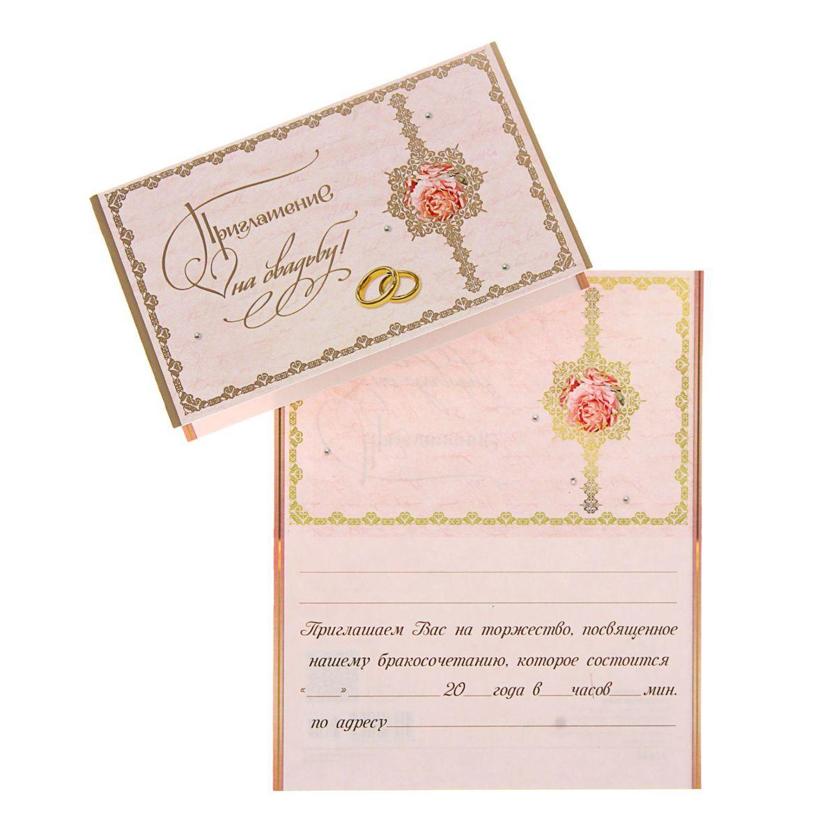 Приглашение на свадьбу Русский дизайн Роза и кольца, 17 х 14 см1230190Красивая свадебная пригласительная открытка станет незаменимым атрибутом подготовки к предстоящему торжеству и позволит объявить самым дорогим вам людям о важном событии в вашей жизни. Приглашение на свадьбу Русский дизайн Роза и кольца, выполненное из картона, отличается не только оригинальным дизайном, но и высоким качеством. Внутри - текст приглашения. Вам остается заполнить необходимые строки и раздать гостям. Устройте себе незабываемую свадьбу! Размер: 17 х 14 см.
