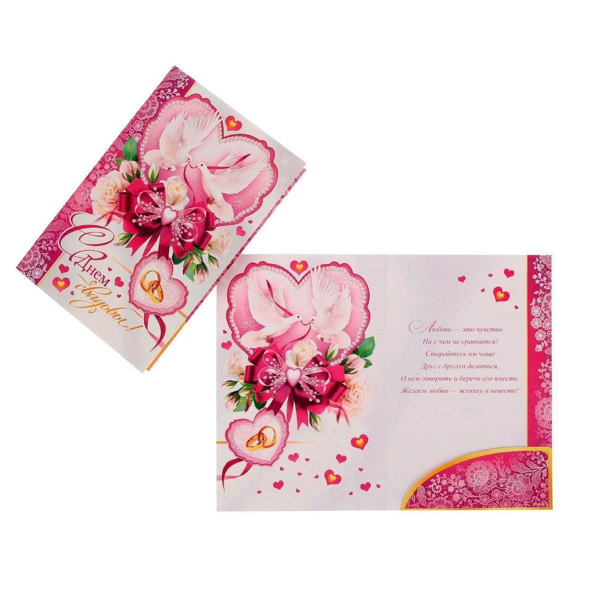 Открытка Мир открыток С Днем свадьбы! Розы и голуби1233306Если вы хотите порадовать себя или близких, создать праздничное настроение и с улыбкой провести памятный день, то вы, несомненно, сделали правильный выбор! Открытка Мир открыток С Днем свадьбы! Розы и голуби, выполненная из картона, отличается не только оригинальным дизайном, но и высоким качеством. Лицевая сторона изделия оформлена красивым изображением роз и голубей и дополнена глиттером. Внутри открытка содержит текст с поздравлением. Такая открытка непременно порадует получателя и станет отличным напоминанием о проведенном вместе времени.