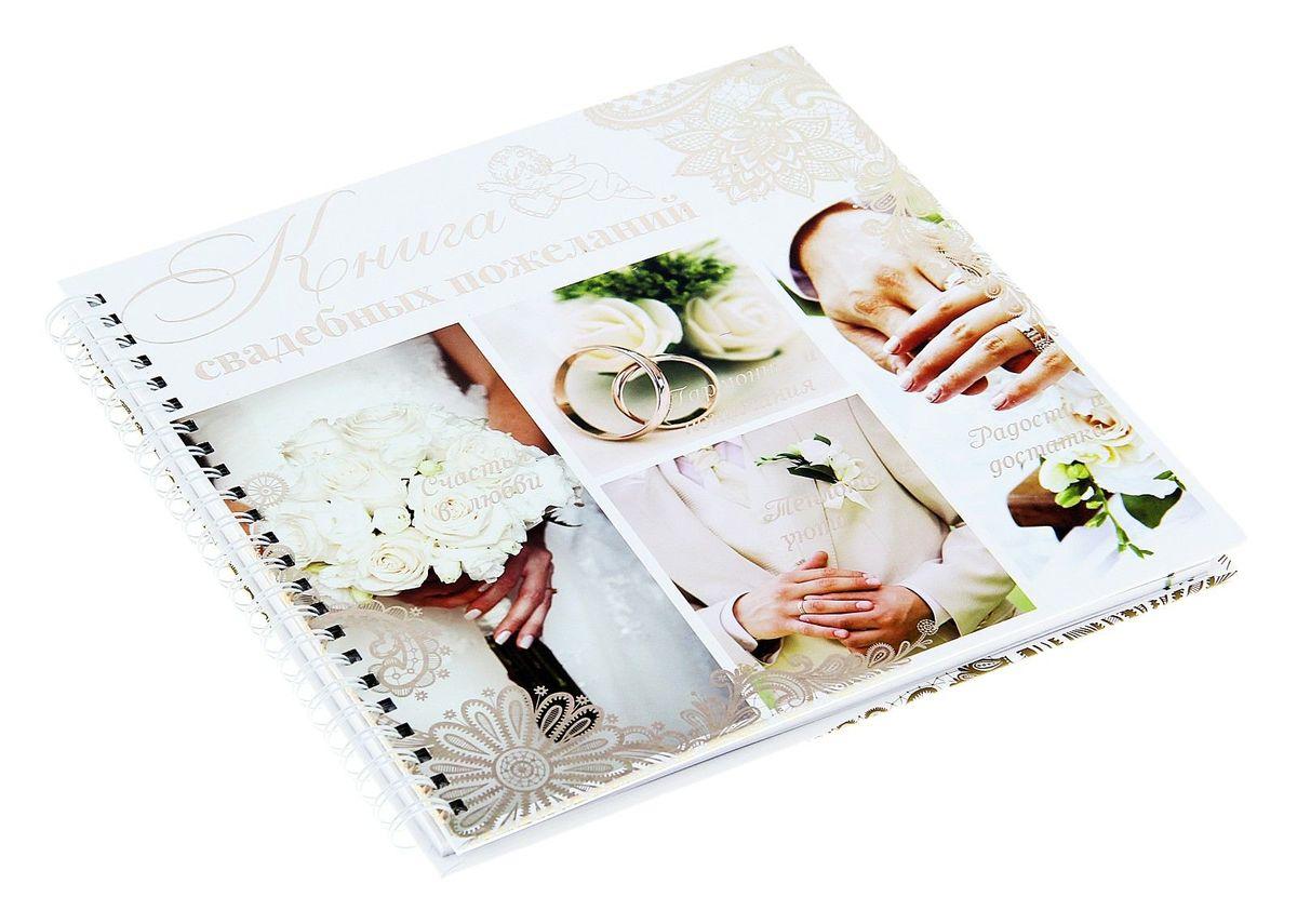 Sima-land Книга пожеланий Обручальные кольца на пружине, 21,7 х 21 см123363Теперь добрые слова и светлые поздравления останутся с вами на всю жизнь. Через много лет, перечитывая эту чудесную книгу, вы вместе со своей половинкой будете с улыбкой вспоминать о самом счастливом дне в вашей жизни. Сохраните счастливые воспоминания на долгие годы! Книга имеет большой размер, внутри располагаются 42 листа для теплых слов родных и друзей, которые присутствуют на вашей свадьбе. Каждый лист с оригинальным орнаментом специально разлинован и разделен на два блока: один – для фамилии и имени поздравляющего, другой – для самого пожелания. Обложка книги сделана из плотного картона с нежным свадебным рисунком. В качестве скрепления книжного блока используется металлическая пружина.