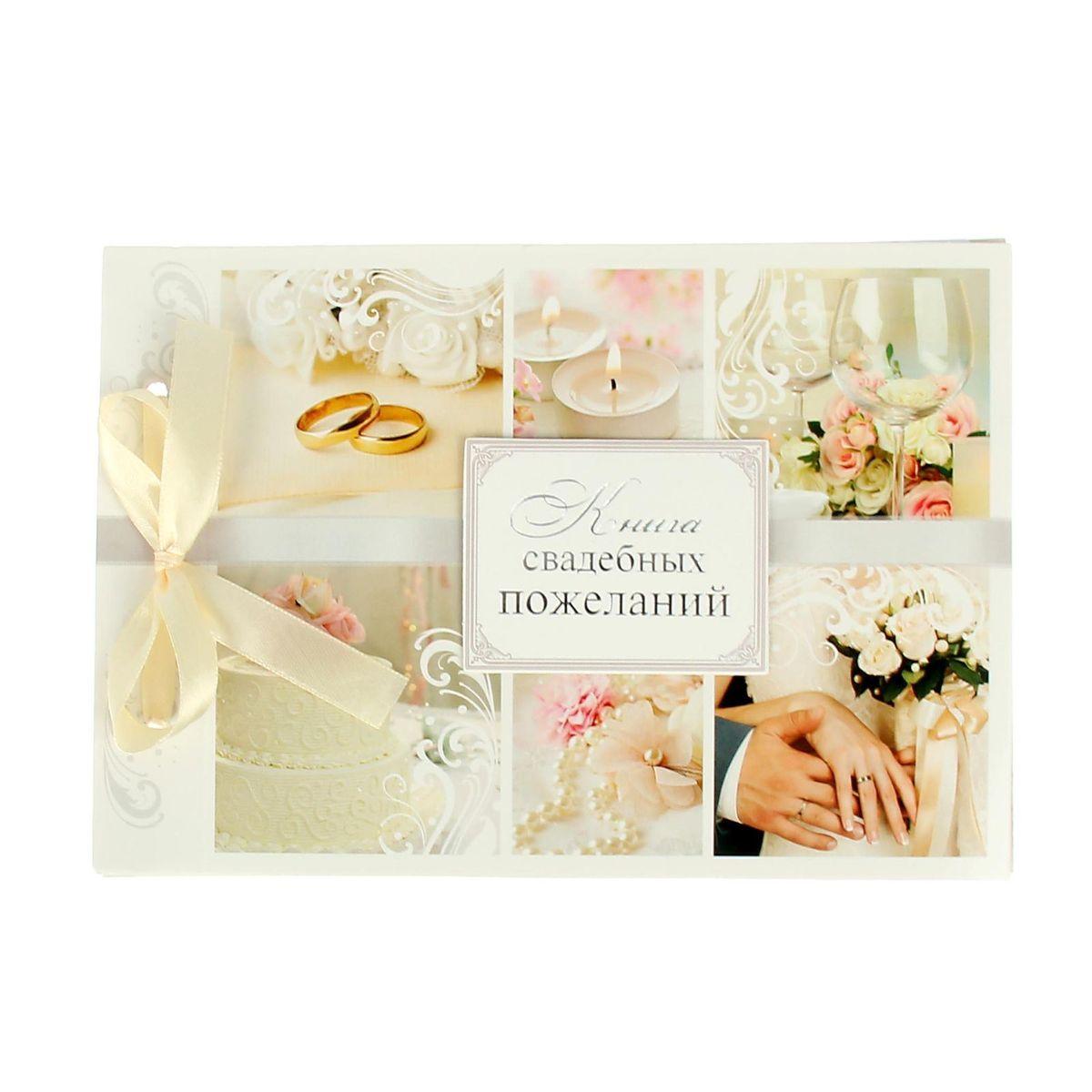 Sima-land Книга свадебных пожеланий на ленте Пусть счастье ваше не кончается..., 24 л., 21 х 14,5 с1252041Теперь добрые слова и светлые поздравления останутся с вами на всю жизнь. Через много лет, перечитывая эту чудесную книгу, вы вместе со своей половинкой будете с улыбкой вспоминать о самом счастливом дне в вашей жизни. Сохраните счастливые воспоминания на долгие годы!