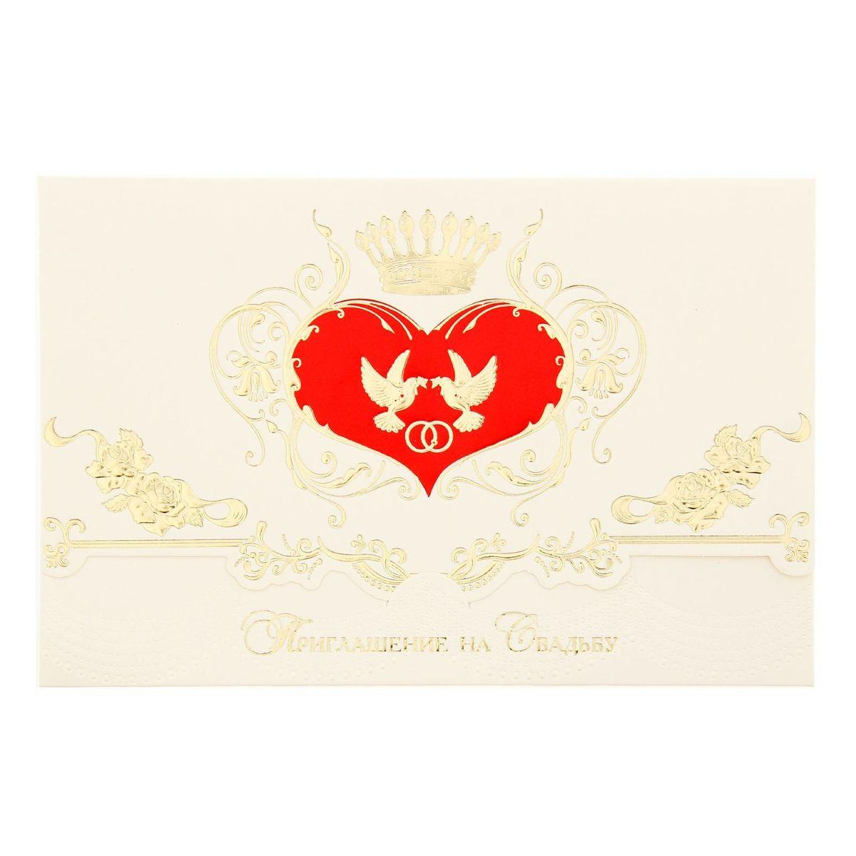 Sima-land Приглашение на свадьбу Королевское, 19 х 12,5 см1259948Свадьба — одно из главных событий в жизни каждого человека. Для идеального торжества необходимо продумать каждую мелочь. Родным и близким будет приятно получить индивидуальную красивую открытку с эксклюзивным дизайном.