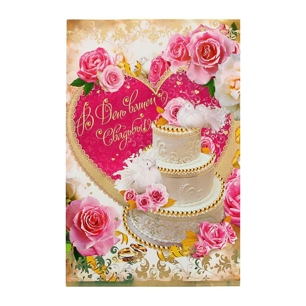 Эдельвейс Открытка С днем вашей свадьбы торт и голубь1263348Если вы хотите порадовать себя или близких, создать праздничное настроение и с улыбкой провести памятный день, то вы, несомненно, сделали правильный выбор! Товар Открытка отличается не только оригинальным дизайном, но и высоким качеством.