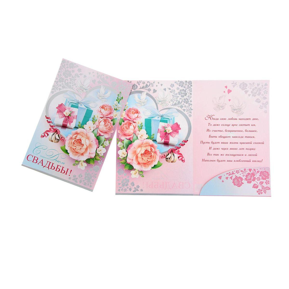 Открытка Мир открыток С Днем свадьбы! Цветы и подарки1263817Если вы хотите порадовать себя или близких, создать праздничное настроение и с улыбкой провести памятный день, то вы, несомненно, сделали правильный выбор! Открытка Мир открыток С Днем свадьбы! Цветы и подарки, выполненная из картона, отличается не только оригинальным дизайном, но и высоким качеством. Лицевая сторона изделия оформлена красивым изображением цветов, колец и подарков. Внутри открытка содержит текст с поздравлением. Такая открытка непременно порадует получателя и станет отличным напоминанием о проведенном вместе времени.