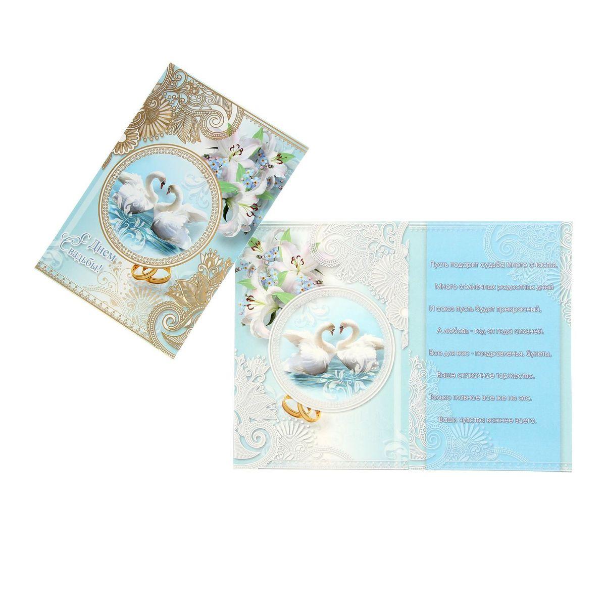 Открытка Sima-land С днем свадьбы! Лебеди1267347Если вы хотите порадовать себя или близких, создать праздничное настроение и с улыбкой провести памятный день, то вы, несомненно, сделали правильный выбор! Открытка Sima-land С днем свадьбы! Лебеди, выполненная из плотной бумаги, отличается не только оригинальным дизайном, но и высоким качеством. Лицевая сторона изделия оформлена ярким изображением. Внутри открытка содержит текст с поздравлением. Такая открытка непременно порадует получателя и станет отличным напоминанием о проведенном вместе времени.