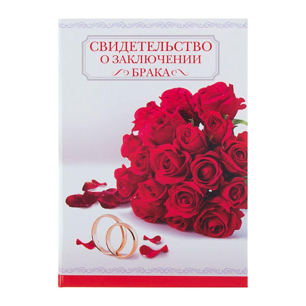 """Sima-land Папка под свидетельство о заключении брака """"Красные розы"""", 14,2х20,5 см. 1300372"""