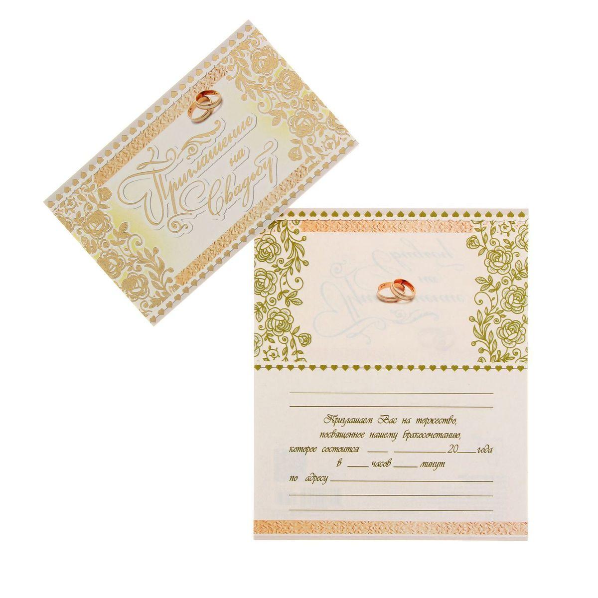 Приглашение на свадьбу Русский дизайн Кольца, 17 х 14 см1328447Красивая свадебная пригласительная открытка станет незаменимым атрибутом подготовки к предстоящему торжеству и позволит объявить самым дорогим вам людям о важном событии в вашей жизни. Приглашение на свадьбу Русский дизайн Кольца, выполненное из картона, отличается не только оригинальным дизайном, но и высоким качеством. Внутри - текст приглашения. Вам остается заполнить необходимые строки и раздать гостям. Устройте себе незабываемую свадьбу! Размер: 17 х 14 см.