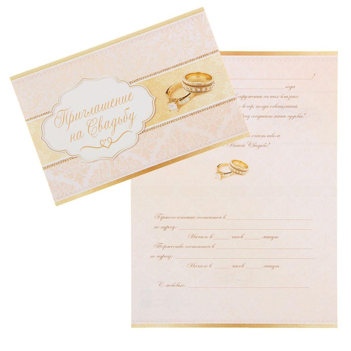 Sima-land Приглашение на свадьбу Свадебная классика, 18х12см1333772Свадьба — одно из главных событий в жизни каждого человека. Для идеального торжества необходимо продумать каждую мелочь. Родным и близким будет приятно получить индивидуальную красивую открытку с эксклюзивным дизайном.