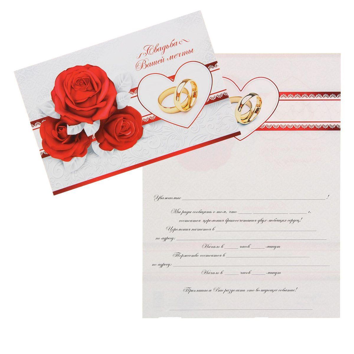Sima-land Приглашение на свадьбу Красные розы, 18х12см1333773Свадьба — одно из главных событий в жизни каждого человека. Для идеального торжества необходимо продумать каждую мелочь. Родным и близким будет приятно получить индивидуальную красивую открытку с эксклюзивным дизайном.