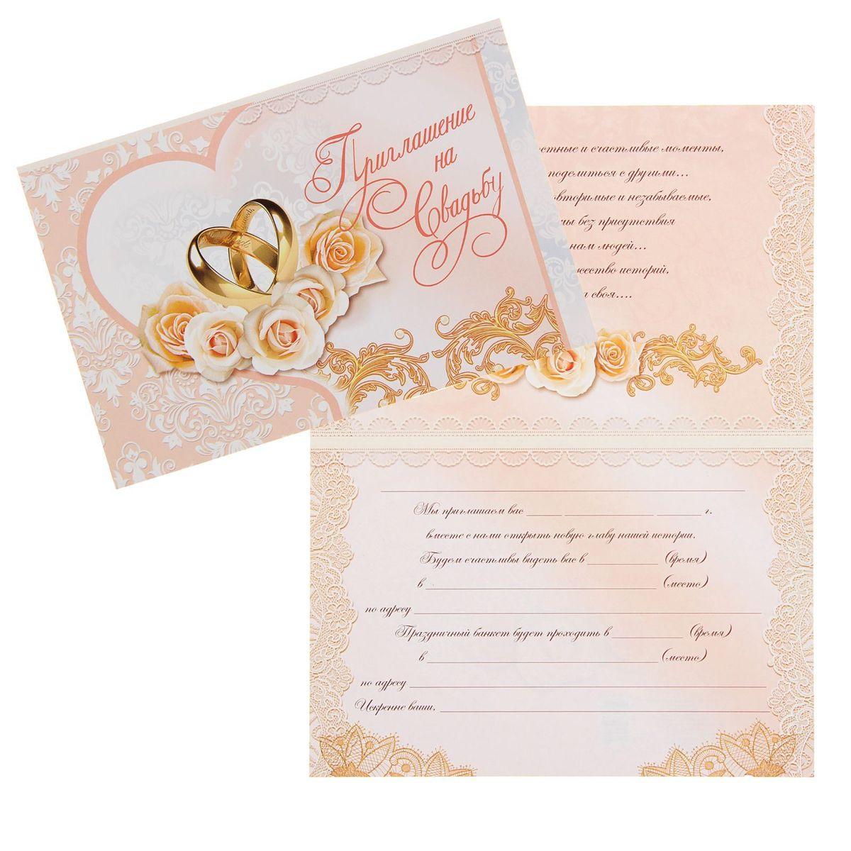 Sima-land Приглашение на свадьбу Кольца, 18х12см1333774Свадьба — одно из главных событий в жизни каждого человека. Для идеального торжества необходимо продумать каждую мелочь. Родным и близким будет приятно получить индивидуальную красивую открытку с эксклюзивным дизайном.