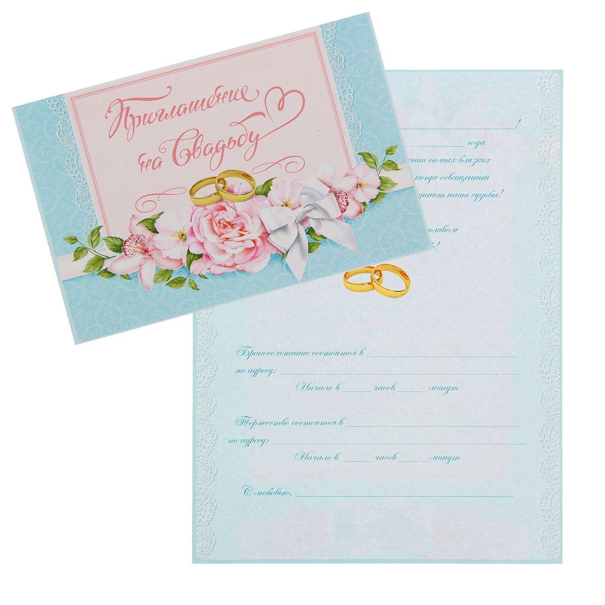 Sima-land Приглашение на свадьбу Тиффани, 18х12см.1333778Свадьба — одно из главных событий в жизни каждого человека. Для идеального торжества необходимо продумать каждую мелочь. Родным и близким будет приятно получить индивидуальную красивую открытку с эксклюзивным дизайном.