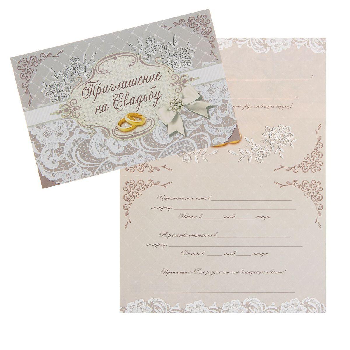 Sima-land Приглашение на свадьбу Кружево, 18х12см.1333779Свадьба — одно из главных событий в жизни каждого человека. Для идеального торжества необходимо продумать каждую мелочь. Родным и близким будет приятно получить индивидуальную красивую открытку с эксклюзивным дизайном.
