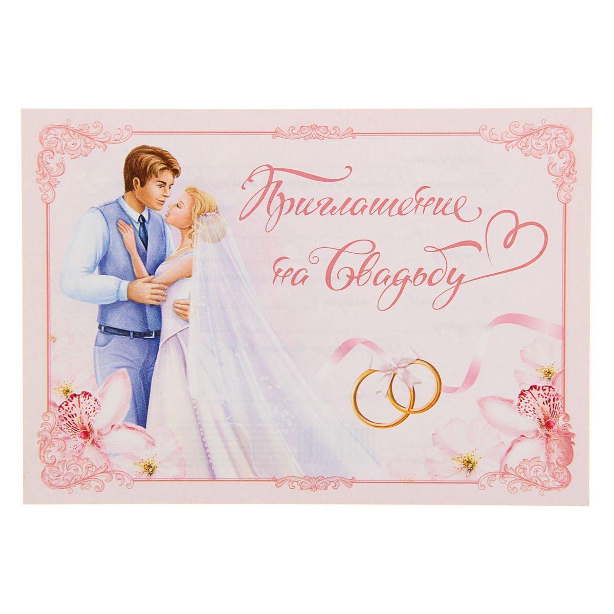 Приглашение на свадьбу Sima-land Молодожены, 10,5 х 15 см1338639Когда дата и время бракосочетания уже известны, и вы определились со списком гостей, необходимо оповестить их о предстоящем празднике. Существует традиция делать персональные приглашения с указанием времени и даты мероприятия. Но перед свадьбой столько всего надо успеть, что на изготовление десятков открыток просто не остается времени. В этом случае вам придет на помощь приглашение на свадьбу Sima-land Молодожены. На обратной стороне приглашения расположен текст со свободными полями для имени адресата, времени, даты и адреса проведения мероприятия. Вам остается только заполнить необходимые строки и раздать приглашения гостям. Устройте себе незабываемую свадьбу!