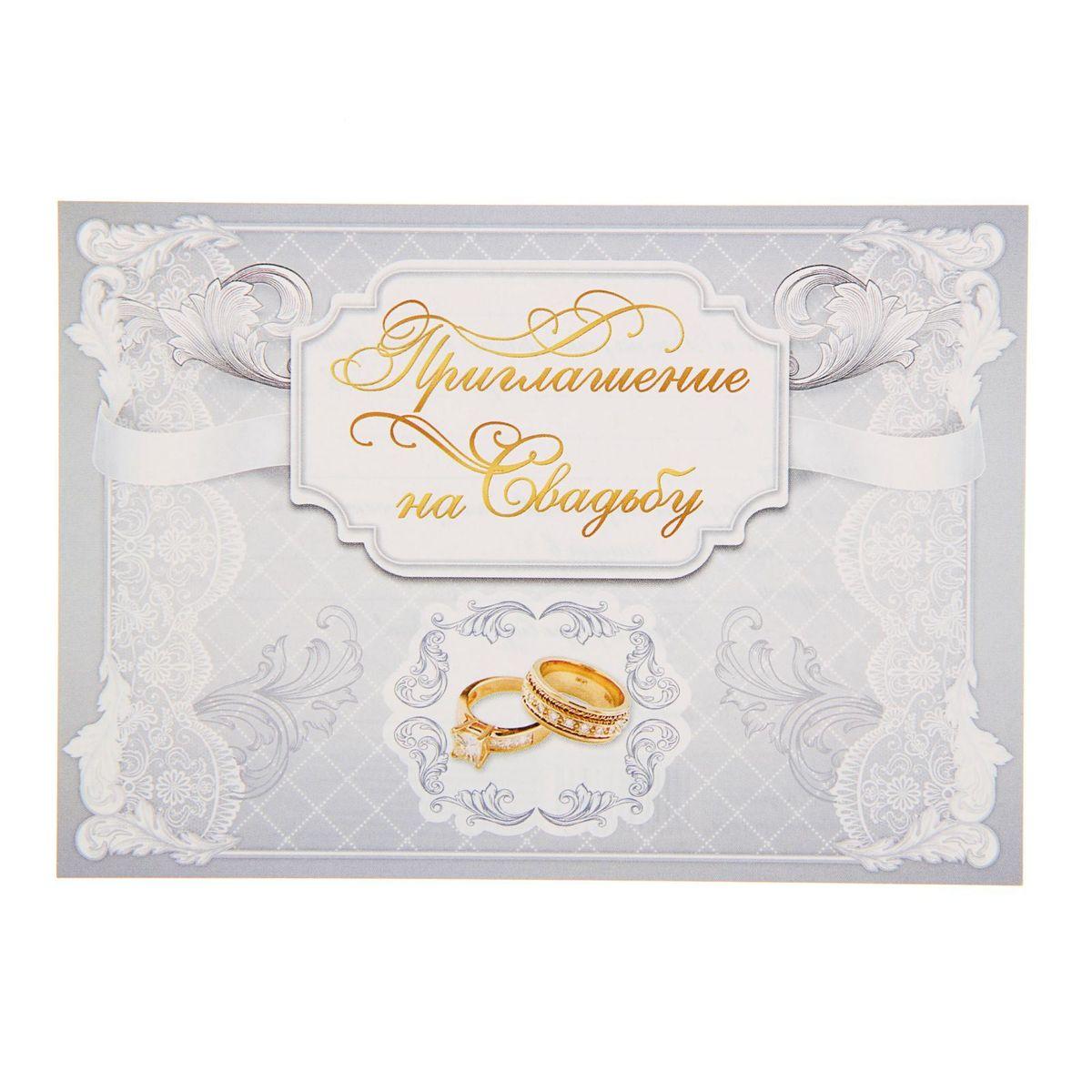 Sima-land Приглашение на свадьбу Белое кружево, 10,5 х 15 см.1338643Свадьба — одно из главных событий в жизни каждого человека. Для идеального торжества необходимо продумать каждую мелочь. Родным и близким будет приятно получить индивидуальную красивую открытку с эксклюзивным дизайном.