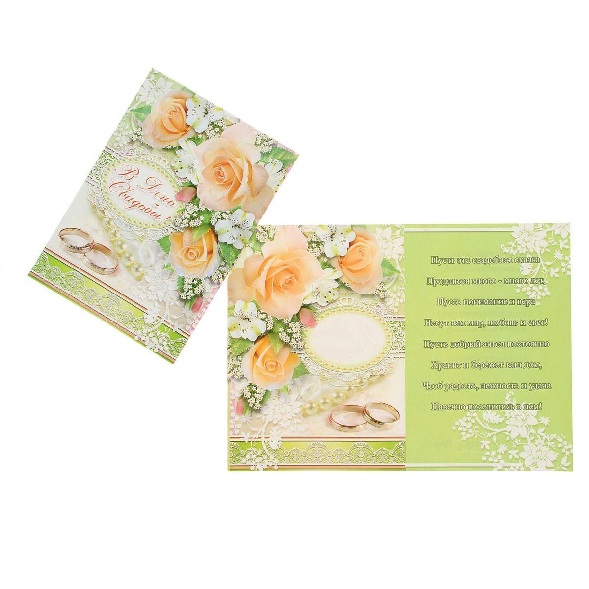 Открытка Sima-land В день свадьбы! Розы и кольца1351156Если вы хотите порадовать себя или близких, создать праздничное настроение и с улыбкой провести памятный день, то вы, несомненно, сделали правильный выбор! Открытка Sima-land В день свадьбы! Розы и кольца, выполненная из плотной бумаги, отличается не только оригинальным дизайном, но и высоким качеством. Лицевая сторона изделия оформлена ярким изображением. Внутри открытка содержит текст с поздравлением. Такая открытка непременно порадует получателя и станет отличным напоминанием о проведенном вместе времени. Формат открытки: А4. Плотность: 250 г/м2.