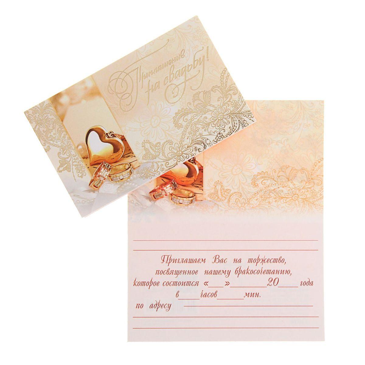 Приглашение на свадьбу Русский дизайн Кольца и сердце, 14 х 11 см1367747Красивая свадебная пригласительная открытка станет незаменимым атрибутом подготовки к предстоящему торжеству и позволит объявить самым дорогим вам людям о важном событии в вашей жизни. Приглашение на свадьбу Русский дизайн Кольца и сердце, выполненное из картона, отличается не только оригинальным дизайном, но и высоким качеством. Внутри - текст приглашения. Вам остается заполнить необходимые строки и раздать гостям. Устройте себе незабываемую свадьбу! Размер: 14 х 11 см.