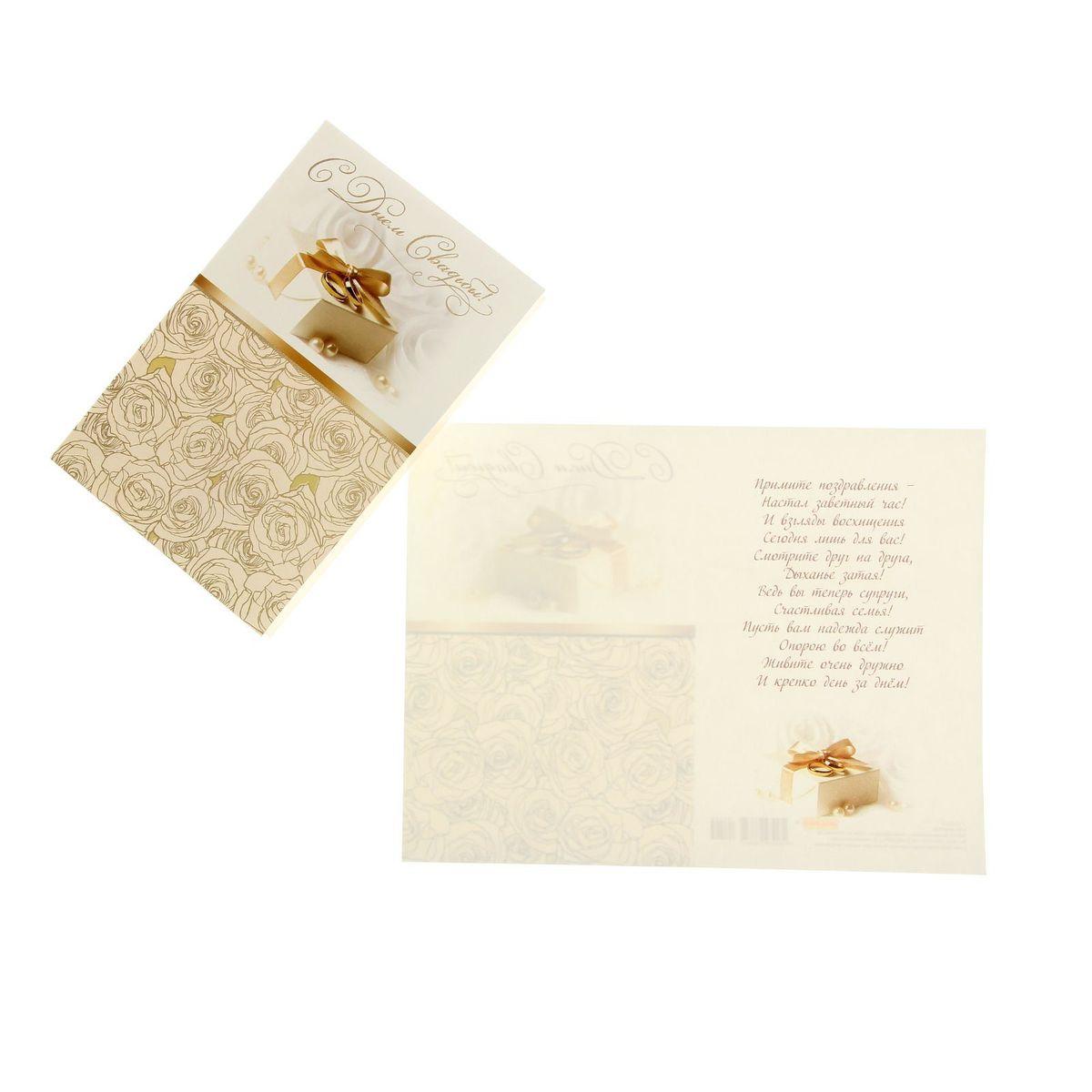 """Миленд Открытка """"С днем Свадьбы! """" подарок на белом фоне, лен и тиснение"""